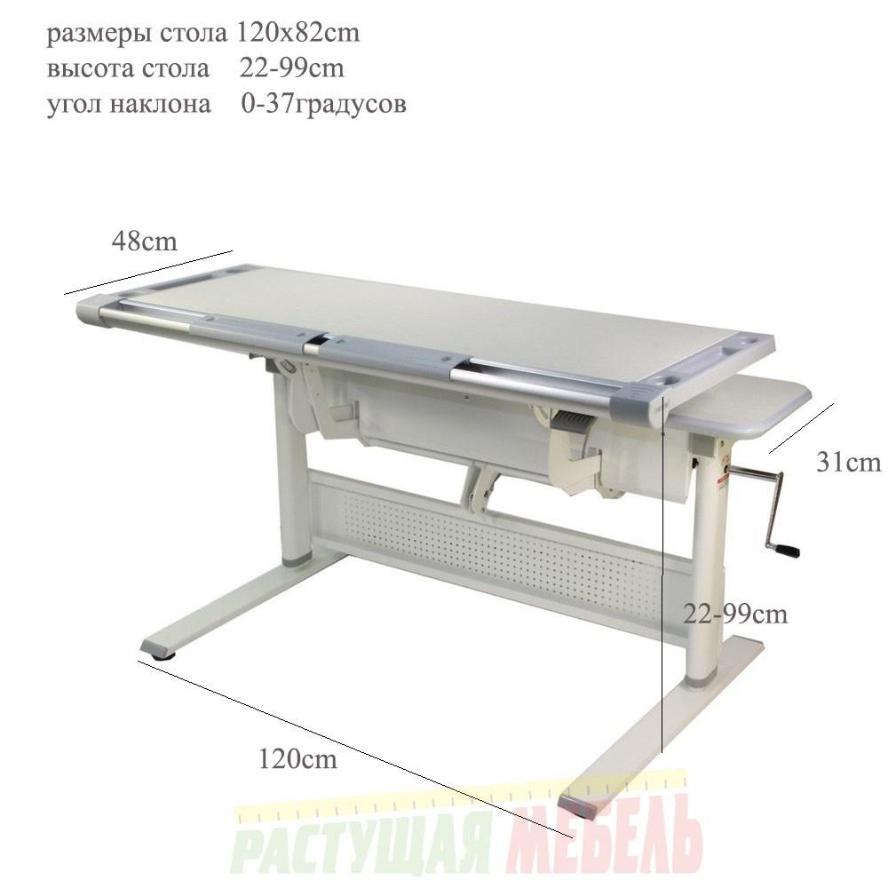 Регулируемый стол-парта COMF-PRO М11 размеры